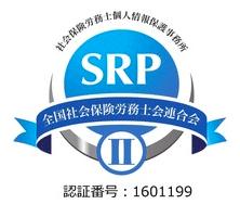 社労士会のSRP